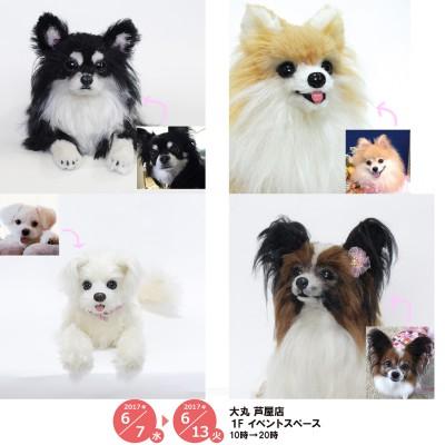 愛犬ぬいぐるみオーダーメイド制作例 チワワ