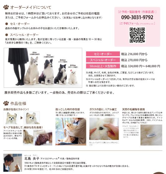 犬猫ぬいぐるみオーダー展示会 名古屋