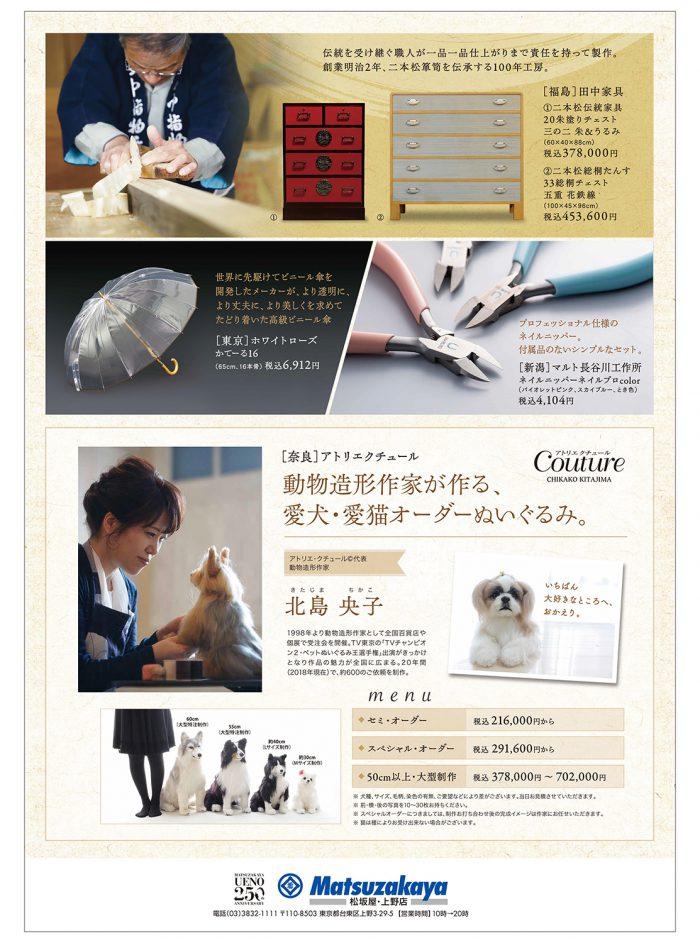 愛犬ぬいぐるみオーダー 職人展-広告