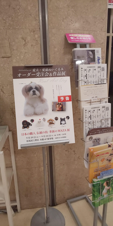 愛犬ぬいぐるみオーダー受注会 職人展