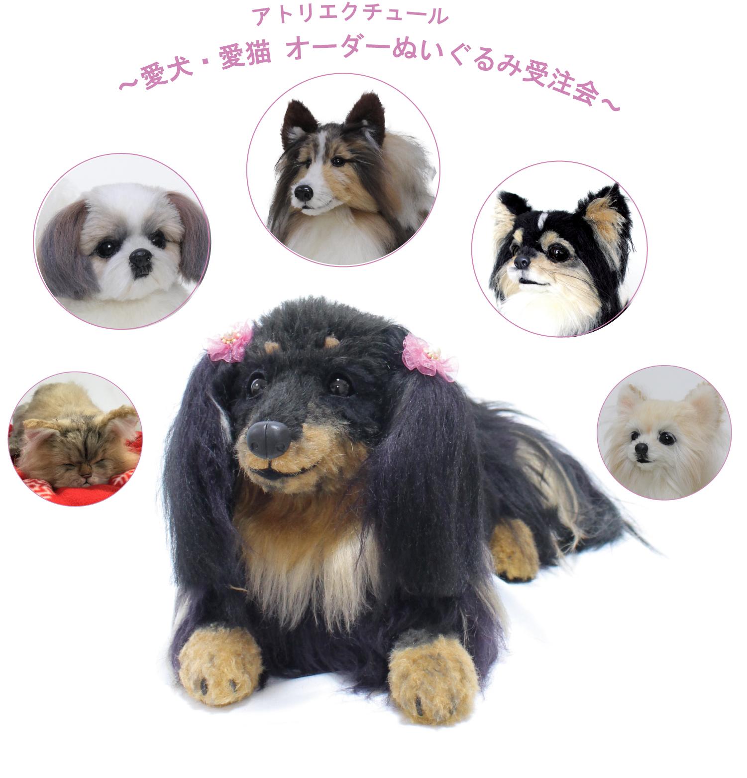 ペット犬猫ぬいぐるみオーダーメイド会