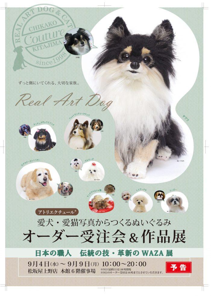 愛犬ぬいぐるみオーダーメイド展示会-東京